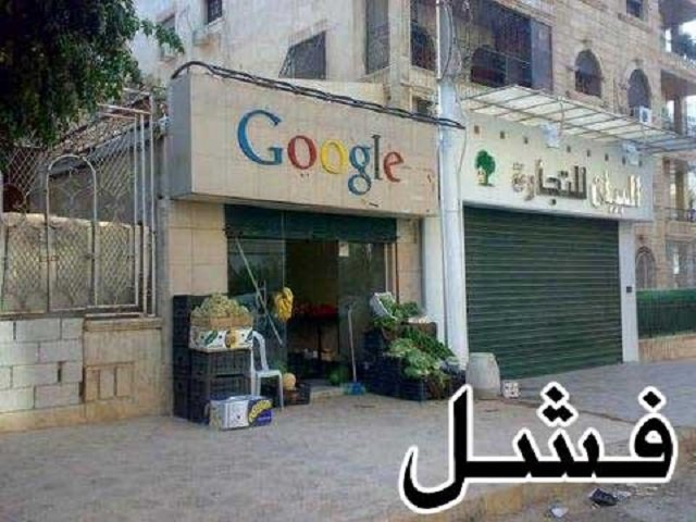 These Are the Top Google Search Terms in Syria and They Are Heartbreaking