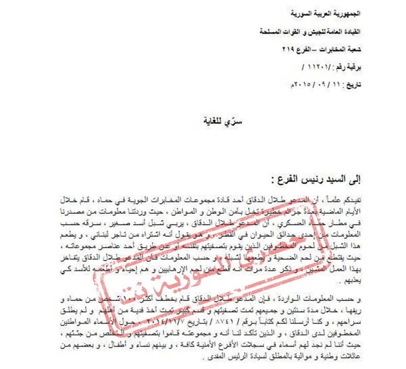 Document of Alawite Thug Feeds His Lion Prisoner Meat After Killing Them